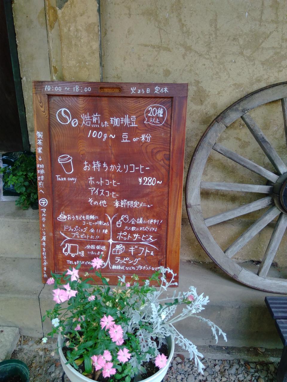 マルテ珈琲焙煎所