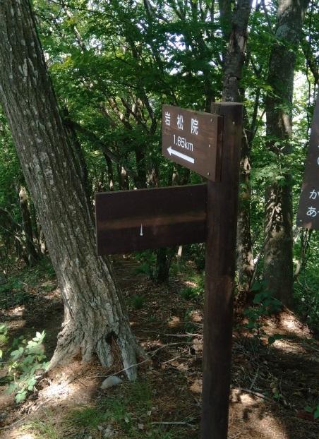 岩松院まで1.65キロ看板