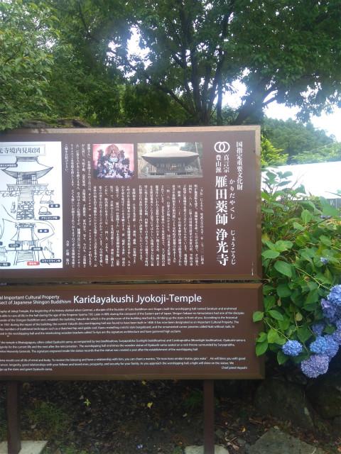 浄光寺看板